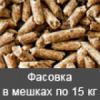 Пеллеты в мешках - фасовка 15 кг