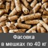 Пеллеты в мешках - фасовка 40 кг