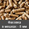 Пеллеты в мешках - диаметр 8 мм