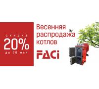 20% СКИДКА на пеллетные котлы FACI