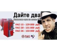 Снижение цен на котлы FACI 15, 20, 26 кВт